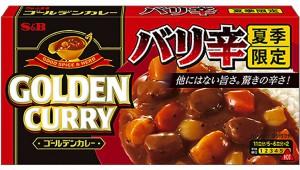 エスビー食品の『ゴールデンカレー』のバリ辛が激辛なのに美味しくてヤバイらしい