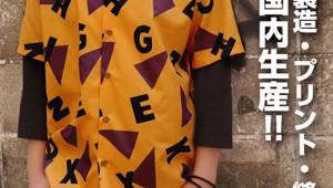 ドラゴンボールの亀仙人のアロハシャツが製品化されましたよ!