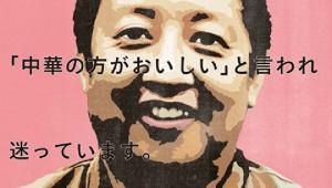 大阪市阿倍野区「文の里商店街」の面白ポスター10選