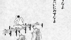 北斎漫画制作キットで作られたシュールな浮世絵10選