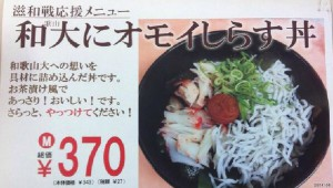 「滋賀大叩き潰す丼」に応じ、滋賀大学食に報復メニューが!