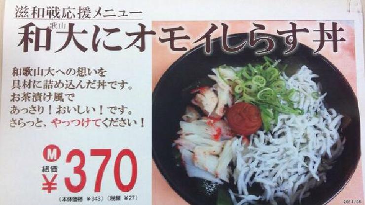 new_和歌山大