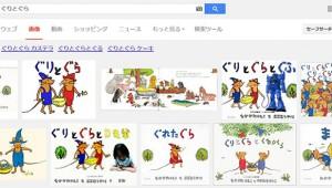 Googleの画像検索で絵本の「ぐりとぐら」を検索するとヤバイ(笑)!