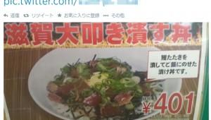 和歌山大学が滋賀大学にケンカを売ってると話題