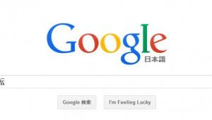 【超すごいGoogleの裏技】「一回転」を検索すると画面が一回転する! 詳しく解説