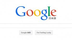 【超すごいGoogleの裏技】「斜め」を検索すると画面が斜めになる! 詳しく解説