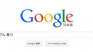 【超凄いGoogleの裏技】「グーグル 重力」を検索すると画面が崩れ落ちる! 詳しく解説