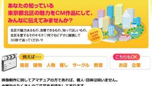東京都北区民はマジで応募せよ! 北区だいすきCMコンテストで10万円分の商品券をもらえ