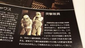 『スター・ウォーズ』のトルーパーは最初「突撃隊員」という名だった! 直訳してパンフレットに掲載か