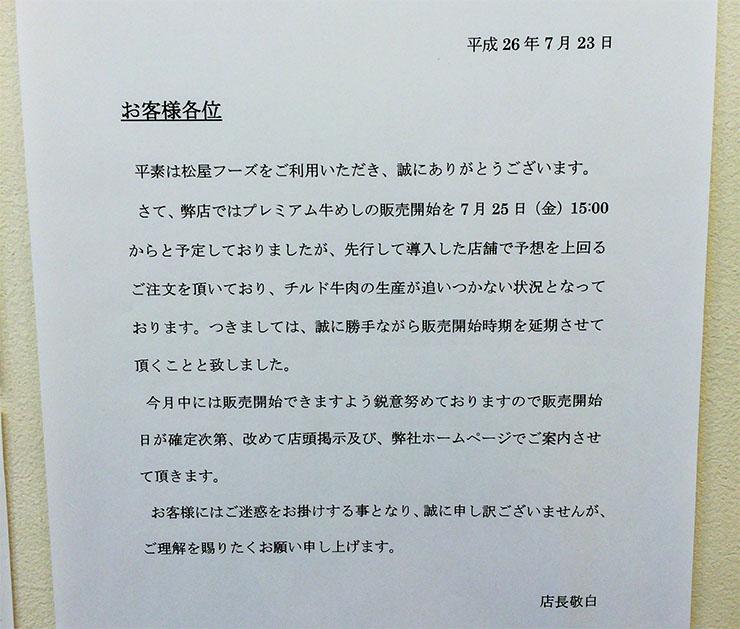 松屋のプレミアム牛めしが売れすぎぃぃぃぃ! 間に合わず販売開始が延期に