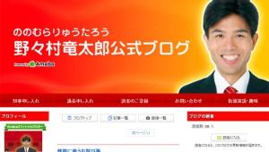 【逆炎上】野々村竜太郎がブログで謝罪! コメント欄が応援メッセージだらけで違和感「野々村さんをお父さんのように感じています」