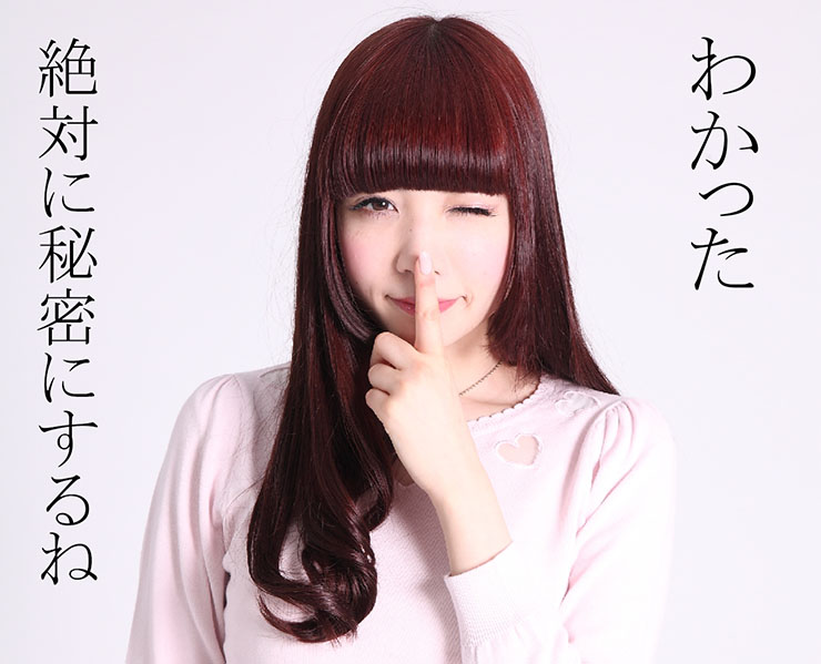 himitsu1