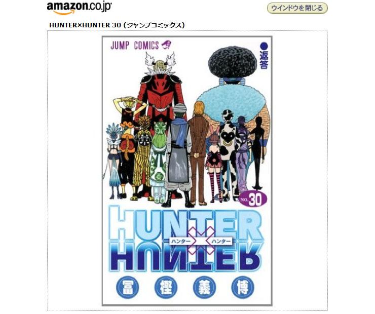 ハンター ハンター 37 巻 表紙