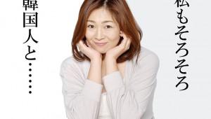 韓国人と結婚したい日本人既婚女性が多数いる事が判明! 「韓国人と再婚してマシな生活にしたい」