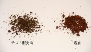 【松屋】プレミアム牛めしにかけるとうまい七味! 実はテスト販売時と現在で味が違う事が判明!