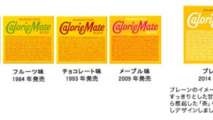 1983年に発売開始の『カロリーメイト』が初のプレーン味を新発売! 今までなかったのかよ(笑)