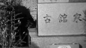 【問題視】人気ドラマ『HERO』で不謹慎な表現か / 裏番組のメインキャスター名を墓に刻む