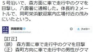函館新聞「クマが出ました! 車で走行中のクマを目撃!」 → 読者「え? 何かおかしくない?」
