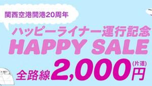 【衝撃的価格】航空券が国内線も国際線も2000円! 燃油サーチャージも無料だぞ急げ(笑)!
