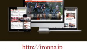 産経新聞キター! 総合オピニオンサイト『iRONNA』(いろんな)を発表! 2ちゃんねるみたいになる!?
