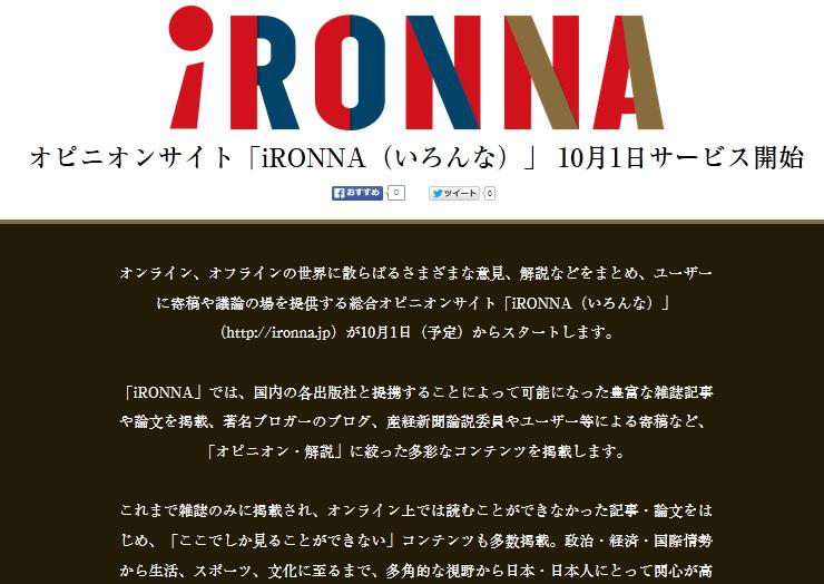 ironna1