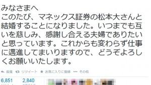 【衝撃】大江麻理子さんがマネックス証券代表取締役社長の松本大さんと結婚! 大江ファン「ファーーー!」