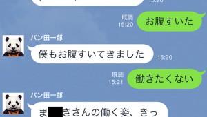 【マジすげえ】LINEのフレンド『パン田一郎』が凄すぎる! どんな会話にも的確な返事をくれるぞwwwwww