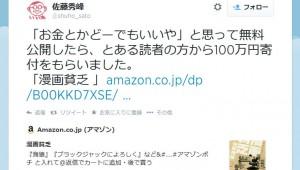 漫画家・佐藤秀峰先生がAmazonで漫画を無料公開したら「読者から100万円寄付された!」