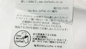 知らんやろ! スターバックスのコーヒーを100円で飲む方法