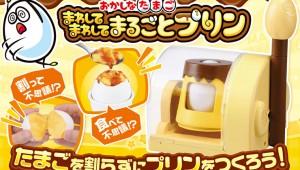 【グルメ革命】マジすか! たった32分で「生卵がプリンになるオモチャ」が凄ぇええええええええええ!!