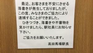 高田馬場駅「お客様を不安にさせる落書きをしていた者を逮捕することができました」