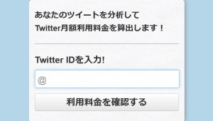 自分がTwitter中毒かどうかわかるサービスが凄い! 使用頻度をTwitter利用料金として表示