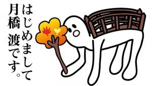 【ゆるキャラ】京都の嵐山商店街キャラクター・月橋渡くんがヤバイ!「もうオバケでしょ」「ホラー臭がすごい」