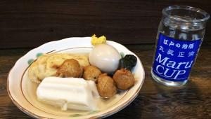 東京都北区赤羽の住民「日本酒におでんの汁を入れるとウマイ! みんなもやってみて!」