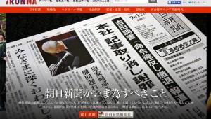 炎上寸前か! 産経の議論サイト『iRONNA』がオープン! 朝日新聞や本能寺の変や女性政策を鋭く斬る!