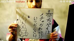 外国人が書いた俳句がスゴイと話題! 「赤ちゃんは メチャかわいいが いつかくさい」(レディービアードさん)