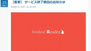 ライブドアが神対応! livedoor Readerのサービスを終了します(涙)→ サービス終了を撤回します(喜)