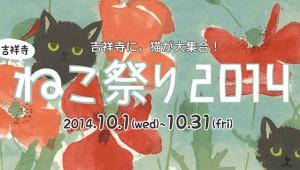 【ニャンコ速報】これは行くしかないワン! 『吉祥寺ねこ祭り』が開催されるんだワン!