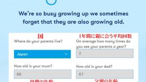 親が亡くなるまであと何回会えるか測定してくれるサービス『See Your Folks』が話題