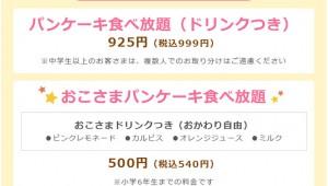 【グルメ】デニーズで「パンケーキ食べ放題」やってるよ! ドリンク付きで激安925円!