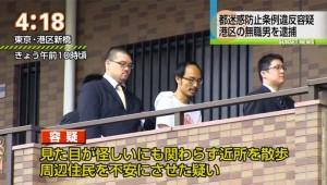 「見た目が怪しいのに外出して周辺住民を不安にさせた疑いで男を逮捕」というニュースが話題に!