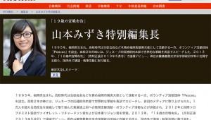 マジかよ! 産経の新サイト編集長に19歳の美少女が大抜擢! いろんな意味で凄いぞ(笑)