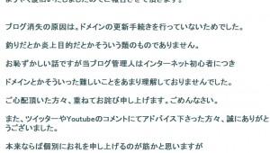 突然消失した日本最大級ゲームブログ『オレ的ゲーム速報@刃』復活! 消失理由はドメインの更新忘れ