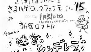 『しりあがり寿presents新春! (有)さるハゲロックフェスティバル'15』開催決定! シンデレラ募集中