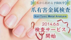 爪の有害金属検査の結果が出てビビっている件