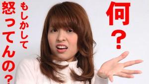 女心がわからない男性は必見! 彼女を怒らせてしまったときの対処法8つ