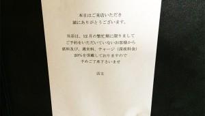 ボッタクリ批判の居酒屋『風物語』が2014年12月30日に緊急閉店か / 店頭に矛盾する貼り紙?