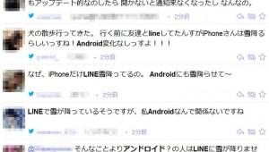 お~い! iPhone版『LINE』でトーク画面に雪が降ってるぞー! 今すぐ見てみて(笑)