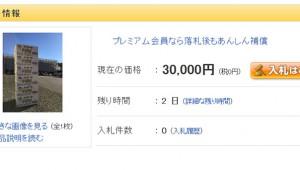 ペヤングがヤフオクに3万円で出品されている件