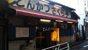 【1000円以内とんかつ食べ歩き】東京都渋谷区桜丘町『さくら亭』のとんかつ定食 700円